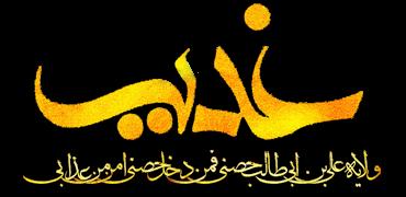 ویژه نامه عید غدیر