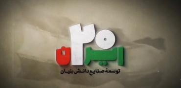 مجموعه ایران 20