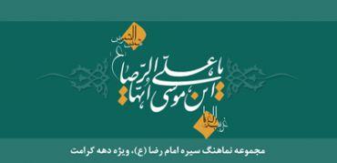 """مجموعه نماهنگ """"سیره امام رضا"""""""
