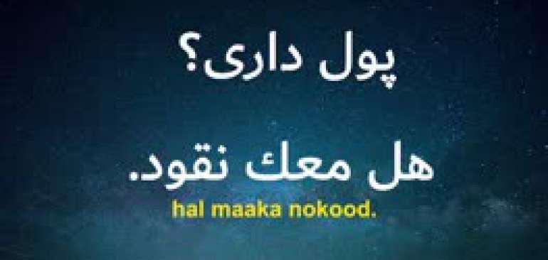 آموزش زبان عربی ویژه سفر اربعین