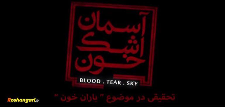 وقتی از آسمان خون می بارد