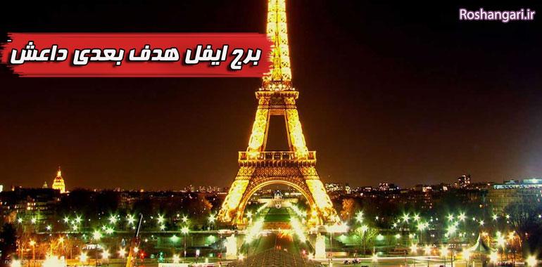 برج ایفل هدف بعدی داعش