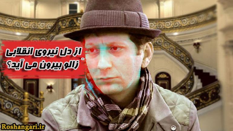 از دل نیروی انقلابی زالو بیرون می آید؟!!!
