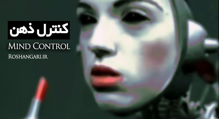 کنترل ذهن توسط رسانه - Mind Controll