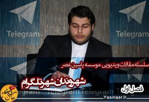 شهروندان شهر تلگرام