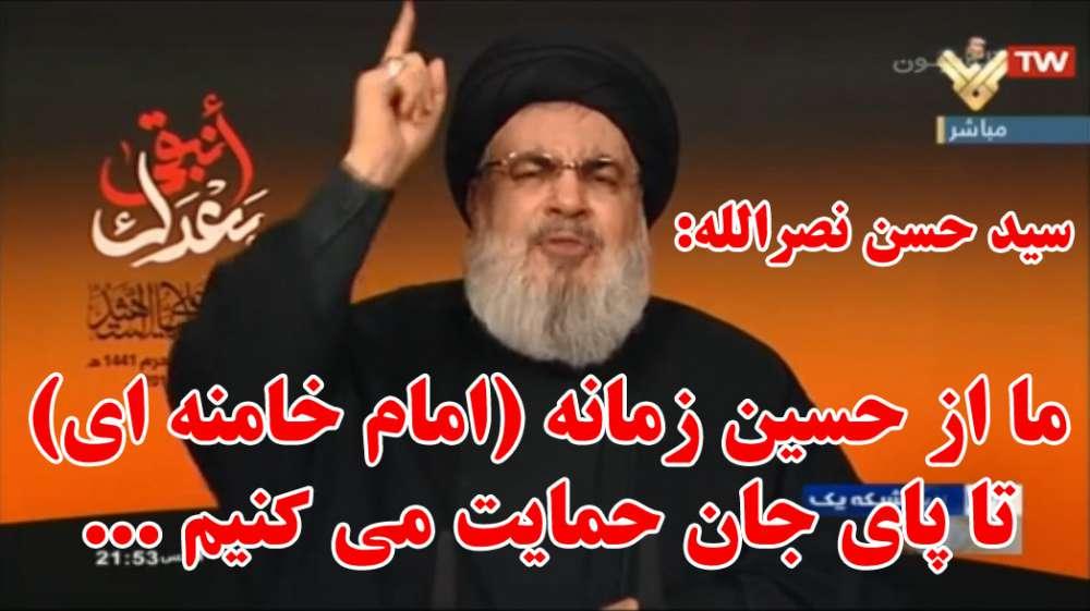 سید حسن نصر الله : ما از حسین زمانه (امام خامنه ای) حمایت میکنیم.