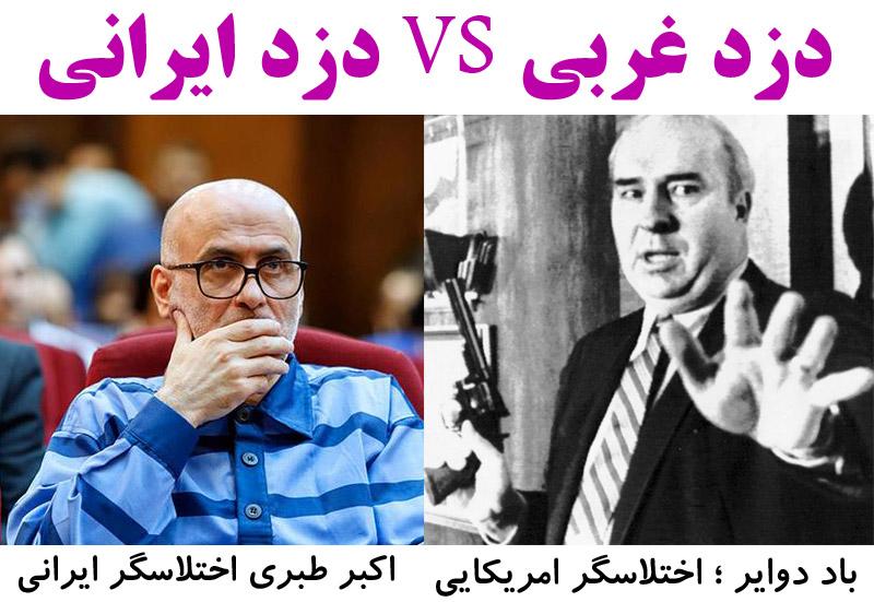 مقایسه اختلاسگر ایرانی و غربی/از خجالت و شرم چرا نمی میرند!