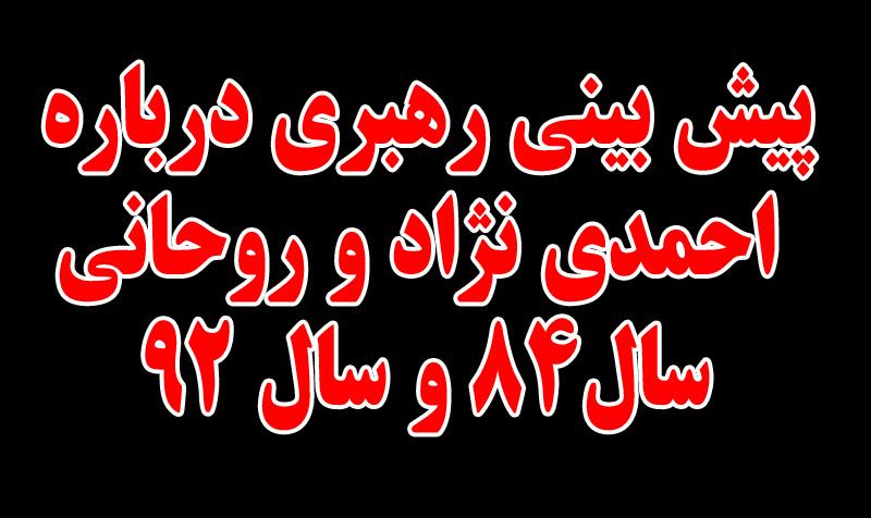 پیش بینی رهبری درباره سرنوشت روحانی و احمدینژاد16 و 8 سال پیش