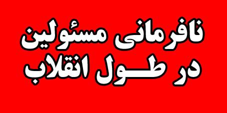 نحوه دور زدن امام و رهبری توسط اصلاحطلبان (به نقل از تاجزاده)