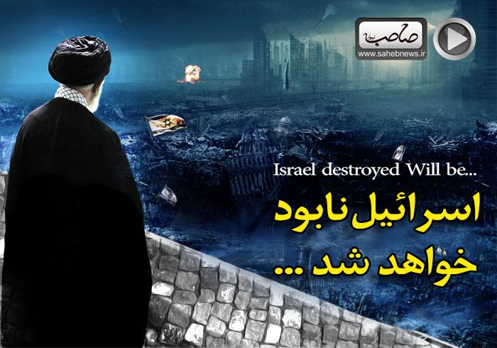 اسرائیل نابود خواهد شد…