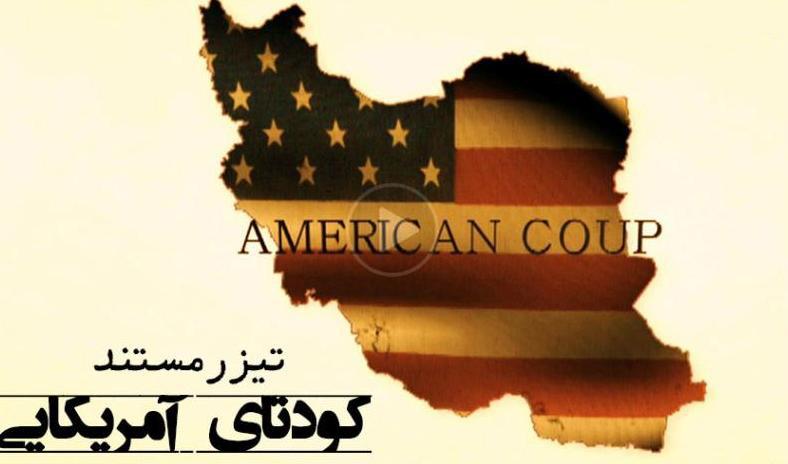 تیزر مستند «کودتای آمریکایی»