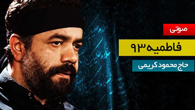 قصه قصه ی آتیش نیست فقط / شور