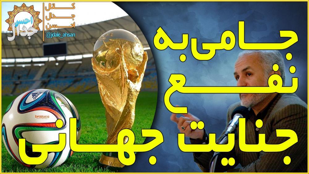 جامی به نفع جنایت جهانی