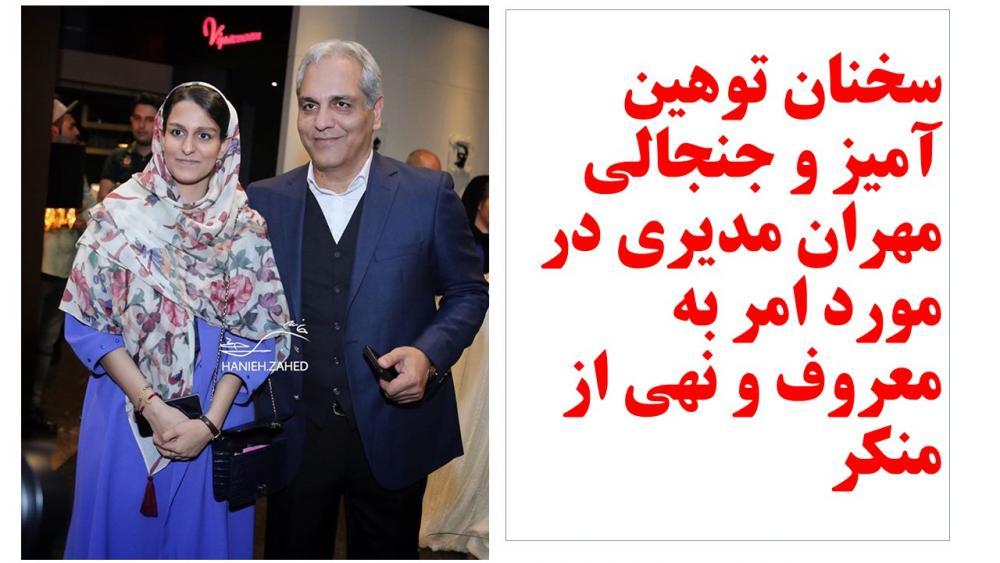 سخنان جنجالی و توهین آمیز مهران مدیری در مورد امر به معروف و نهی از منکر