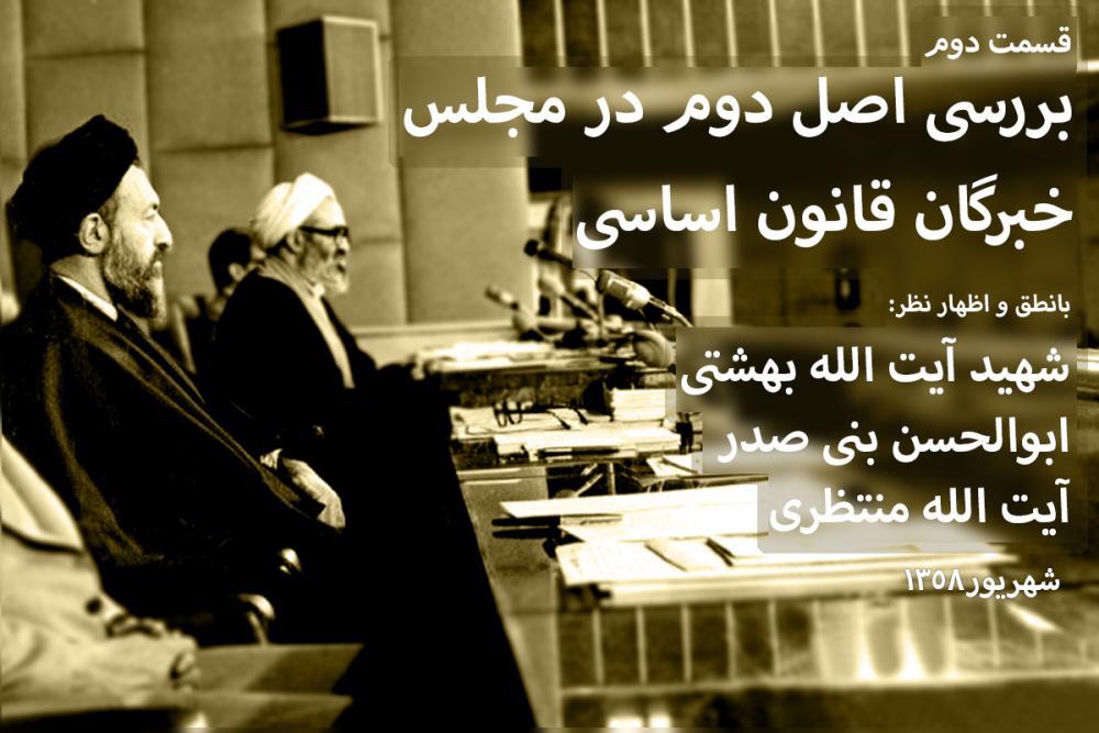 قسمت دوم بررسی اصل دوم قانون اساسی