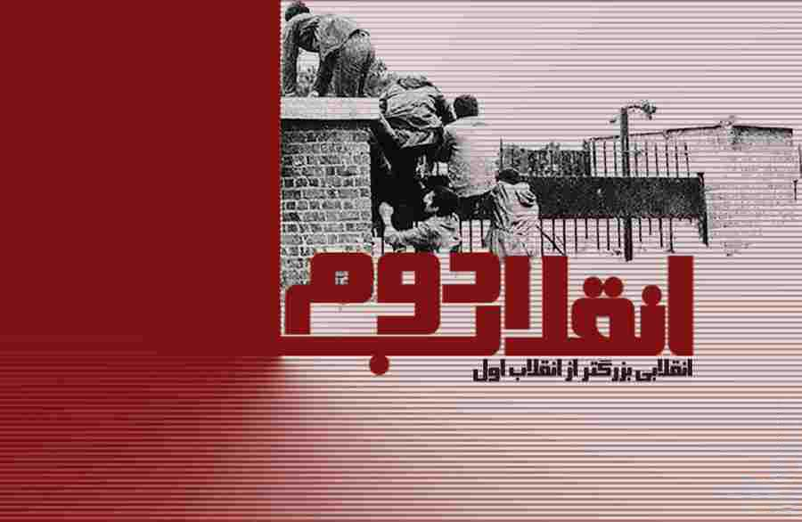 سیزده آبان، انقلاب دوم