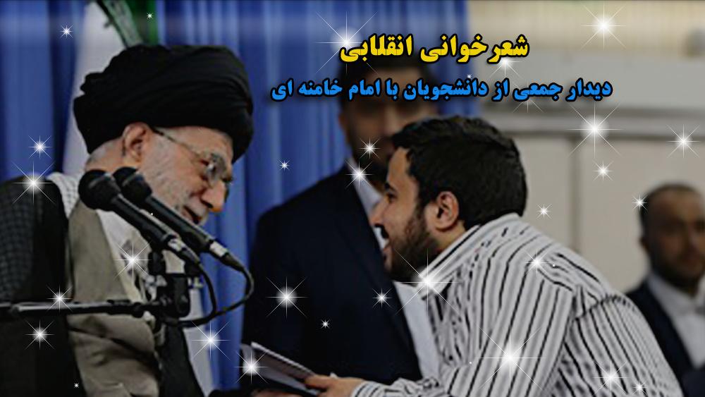 دانلود کلیپ خواندن شعر انقلابی در محضر امام خامنه ای