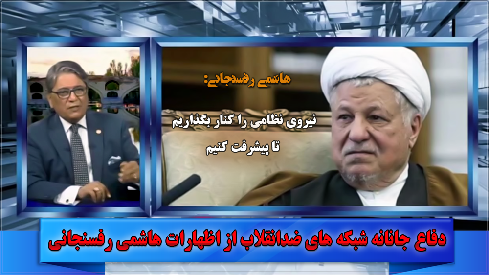 دفاع جانانه شبکه های ضدانقلاب از اظهارات هاشمی رفسنجانی