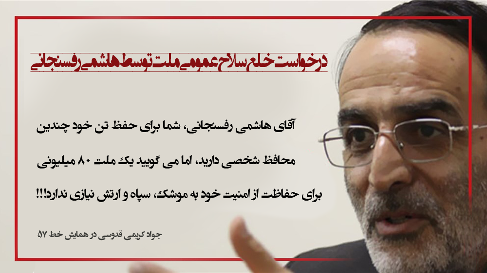 درخواست خلع سلاح عمومی ملت توسط هاشمی رفسنجانی