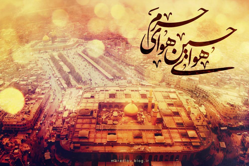 نماهنگ|به رهبری حسین علیه السلام قسمت دوم