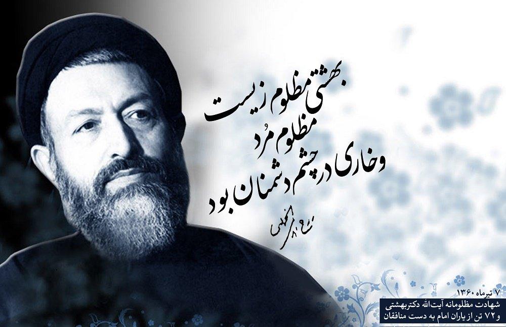 ظلمی که منافقین به شهید بهشتی کردند...
