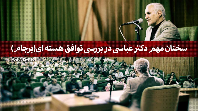 صوت | سخنان مهم دکتر عباسی در بررسی توافق هسته ای(برجام)