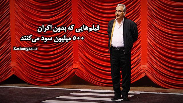 مهران مدیری با تراکتور از روی سینماگران رد شد!/ فیلمهایی که بدون اکران 500 میلیون سود میکنند