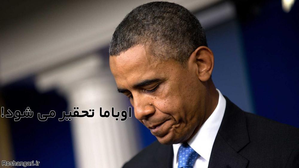 اوباما تحقیر می شود!!!