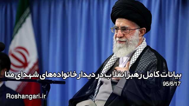 بیانات کامل رهبر انقلاب در دیدار خانوادههای شهدای منا
