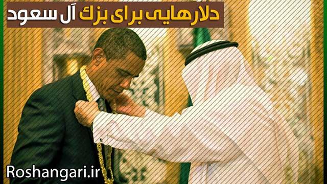 دلارهایی برای بزک عربستان