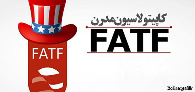 بررسی نظرات مخالفان و موافقان FATF