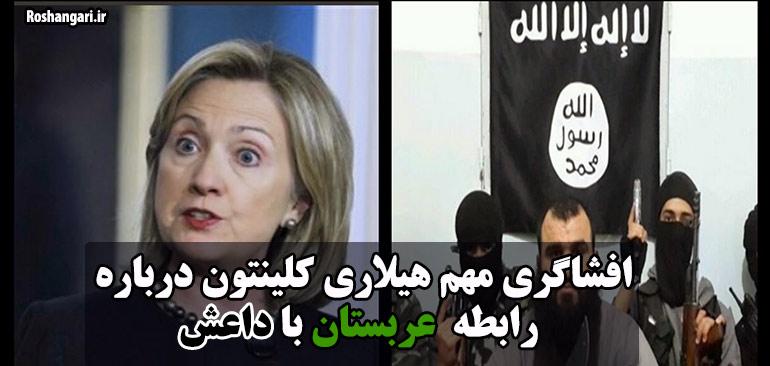 افشاگری مهم هیلاری کلینتون درباره عربستان/ واکنش ریاض چه خواهد بود؟