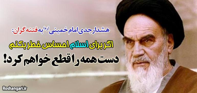 اگر برای جمهوری اسلامی احساس خطر کنم...