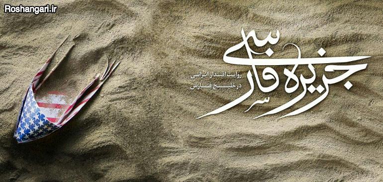 مستند «جزیره فارسی» دستگیری تفنگداران آمریکا