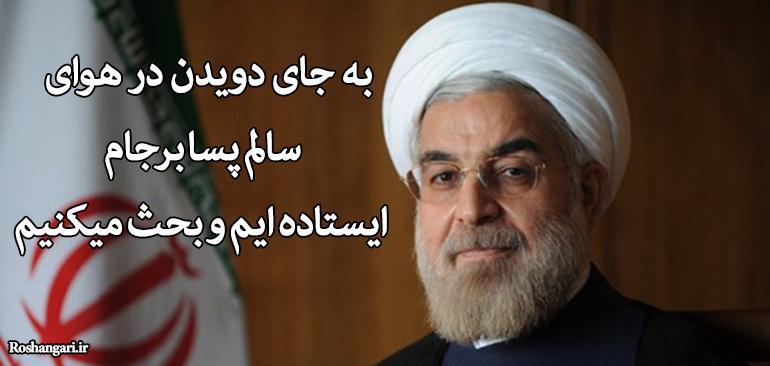 روحانی: به جای دویدن در هوای سالم پسابرجام ایستادهایم و بحث میکنیم