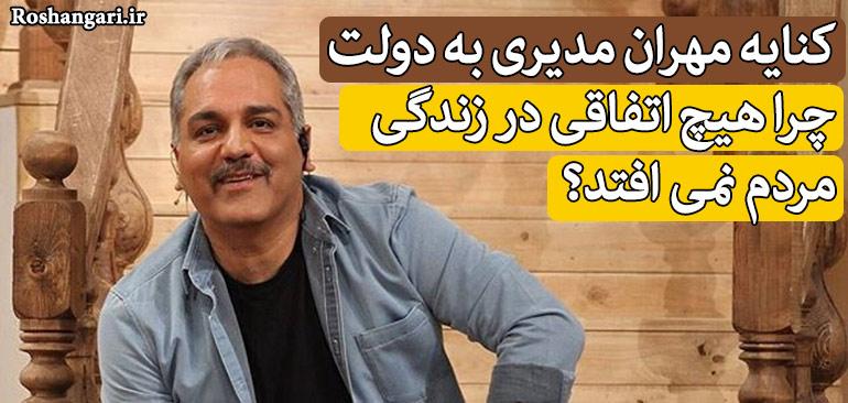 کنایه سنگین مهران مدیری به دولت روحانی/ چرا هیچ اتفاقی در زندگی مردم نمیافتد؟