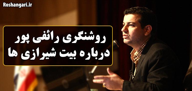 روشنگری رائفی پور درباره بیت شیرازی ها