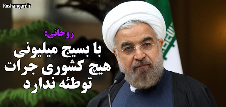 روحانی با بسیج میلیونی هیچ کشوری جرات توطئه ندارد