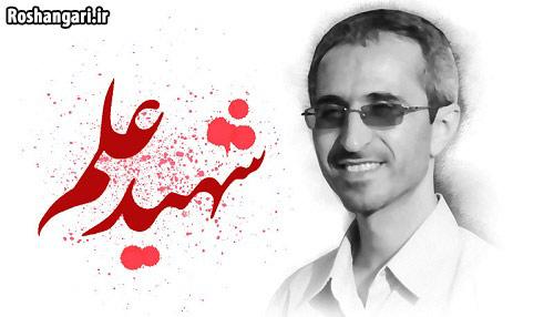 کاری که این دانشمند با ایران کرد