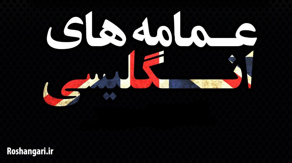 عمامه های انگلیسی و شیعیان افراطی