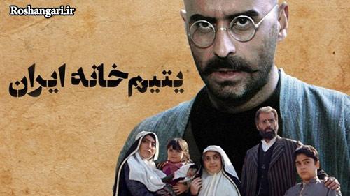توصیه استاد پناهیان به دیدن فیلم یتیم خانه ایران