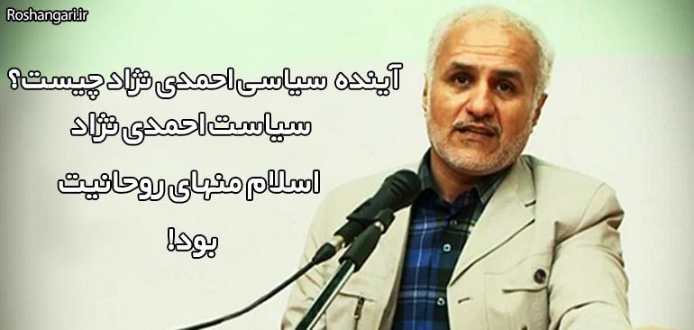 نظر دکتر عباسی درباره آینده سیاسی احمدی نژاد