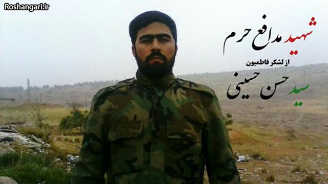 فوتوکلیپ شهید مدافع حرم سید حسن حسینی