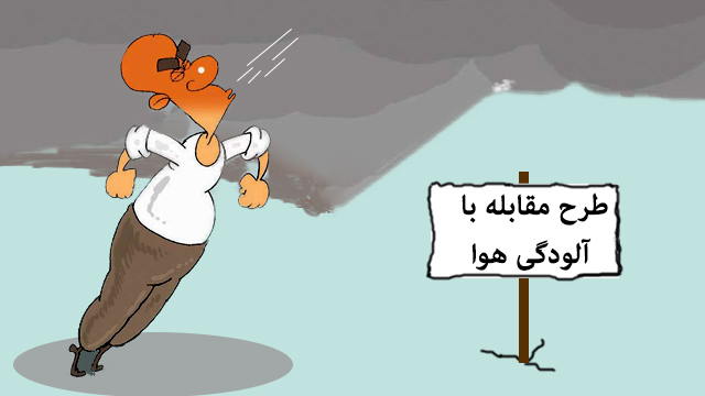 فشار به مردم برای رفع آلودگی هوا/طنز دیرین دیرین
