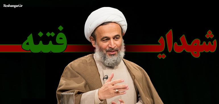 شباهت شهدای فتنه و مدافعان حرم