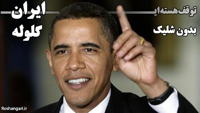 اوباما:ما برنامه هسته ای ایران را تعطیل کردیم بدون شلیک حتی یک گلوله