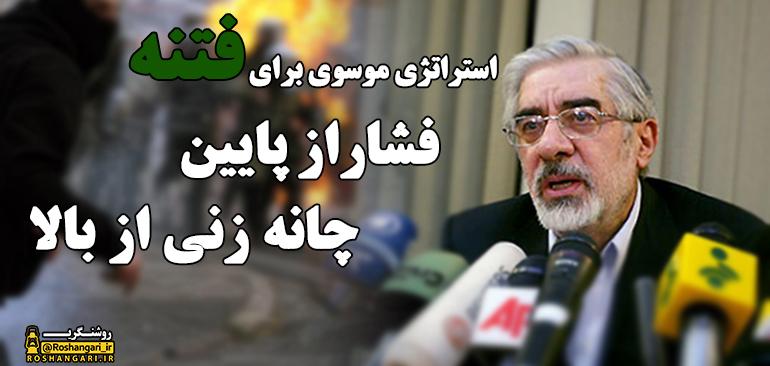 میرحسین موسوی:اگر مقابل رهبر بایستید، عقب نشینی می کند!