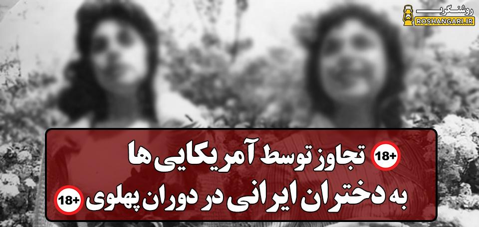 فیلم سوء استفاده جنسی از دختران ایرانی در دوران پهلوی توسط مستشاران آمریکایی!!