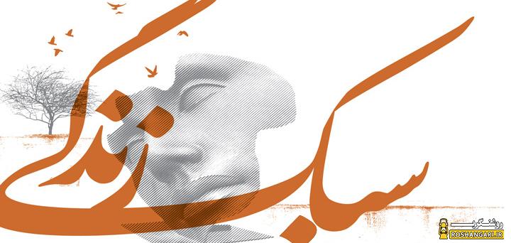 مستند زندگی به سبک آخرالزمان / قسمت اول:  فلسفه سبک زندگی