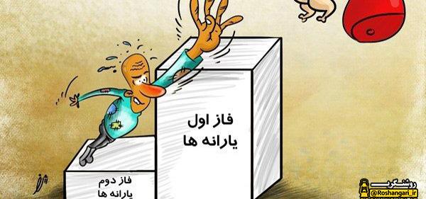 بدون سانسور! / دزدی تو روز روشن توسط دولت